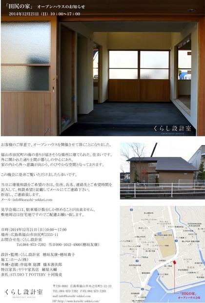 「田尻の家」オープンハウスのお知らせ.jpg